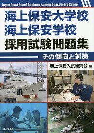 海上保安大学校海上保安学校採用試験問題集 その傾向と対策/海上保安入試研究会