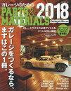 ガレージのためのPARTS & MATERIALS 2018/GarageLife【2500円以上送料無料】