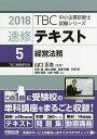速修テキスト 2018−5/山口正浩【2500円以上送料無料】
