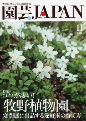 園芸Japan 2017年11月号【雑誌】【2500円以上送料無料】