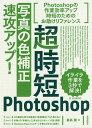 超時短Photoshop「写真の色補正」速攻アップ!/藤島健