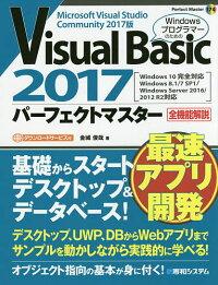 VisualBasic2017パーフェクトマスターMicrosoftVisualStudioCommunity2017版
