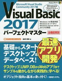 Visual Basic 2017パーフェクトマスター Microsoft Visual Studio Community 2017版/金城俊哉【合計3000円以上で送料無料】