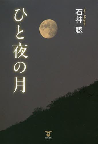 ひと夜の月/石神聰【2500円以上送料無料】