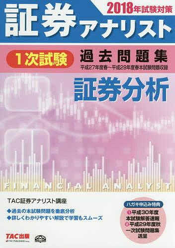 証券アナリスト1次試験過去問題集証券分析 2018年試験対策/TAC株式会社(証券アナリスト講座)【2500円以上送料無料】