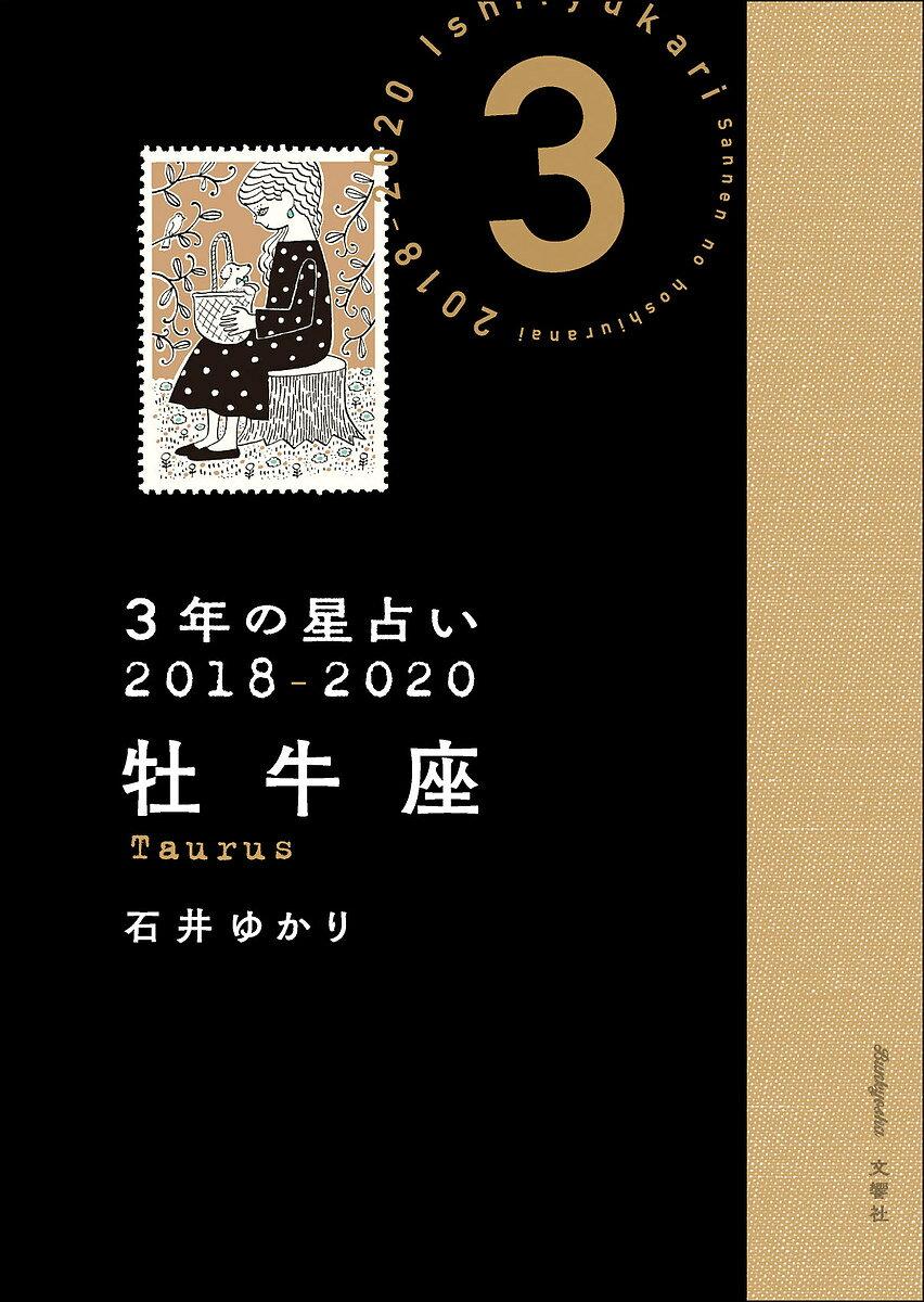 3年の星占い牡牛座 2018−2020/石井ゆかり【2500円以上送料無料】