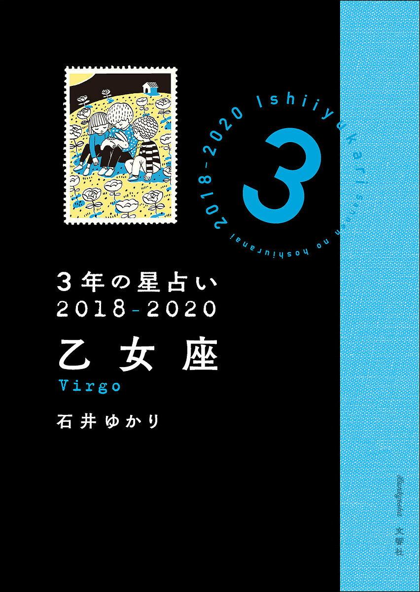 3年の星占い乙女座 2018−2020/石井ゆかり【2500円以上送料無料】