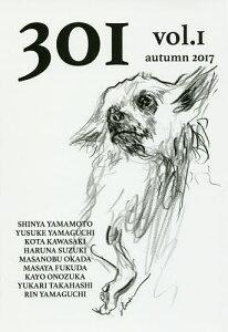 301 vol.1(2017autumn)/さんまるいち住人【3000円以上送料無料】