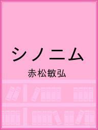 シノニム/赤松敏弘【2500円以上送料無料】