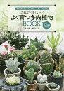 これでうまくいく!よく育つ多肉植物BOOK 最新の栽培カレンダーと詳しいふやし方がわかる 500種類を紹介!/【ツル】岡秀明【2500円以上送料無料】