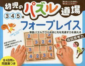 幼児のパズル道場 フォープレイス【3000円以上送料無料】