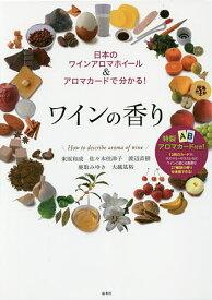 ワインの香り 日本のワインアロマホイール&アロマカードで分かる!/東原和成/佐々木佳津子/渡辺直樹【合計3000円以上で送料無料】