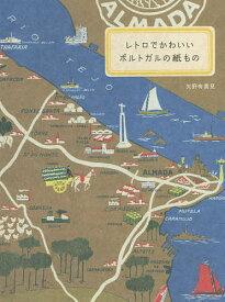 レトロでかわいいポルトガルの紙もの/矢野有貴見【3000円以上送料無料】
