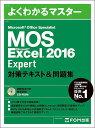MOS Microsoft Excel 2016 Expert対策テキスト&問題集 Microsoft Office Specialist【合計3000円以上で送料無…