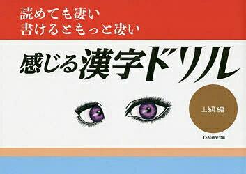 感じる漢字ドリル 読めても凄い書けるともっと凄い 上級編/JSM研究会【2500円以上送料無料】