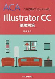 Illustrator CC試験対策/築城厚三【合計3000円以上で送料無料】