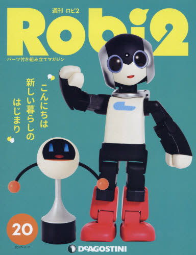 ロビ2(ツー)全国版 2017年11月7日号【雑誌】【2500円以上送料無料】