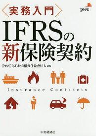 〈実務入門〉IFRSの新保険契約/PwCあらた有限責任監査法人【合計3000円以上で送料無料】