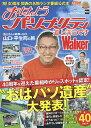 おはようパーソナリティ道上洋三ですWalker 人気ラジオ番組「おはようパーソナリティ道上洋三です」40周年記念公式本…