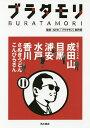 ブラタモリ 11/NHK「ブラタモリ」制作班【2500円以上送料無料】