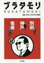 ブラタモリ 12/NHK「ブラタモリ」制作班【2500円以上送料無料】