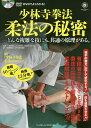 【店内全品5倍】少林寺拳法柔法の秘密 どんな複雑な技にも、共通の原理がある。 DVDでよくわかる!/SHORINJIKEMPOU…