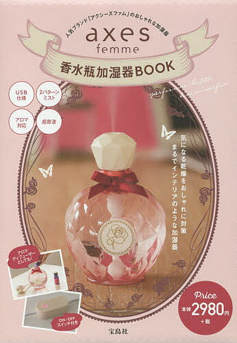 axes femme 香水瓶加湿器BOO【2500円以上送料無料】