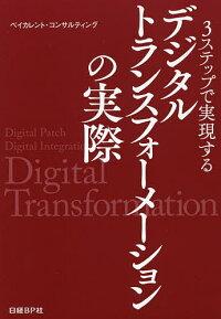 3ステップで実現するデジタルトランスフォーメーションの実際
