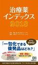 治療薬インデックス 2018/笹嶋勝/日経ドラッグインフォメーション【合計3000円以上で送料無料】