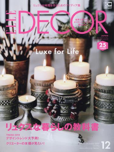 ELLE DECOR(エル・デコ) 2017年12月号【雑誌】【2500円以上送料無料】