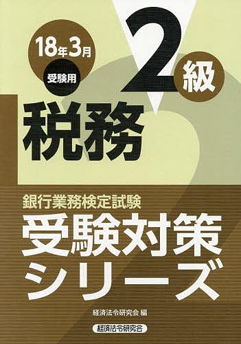 銀行業務検定試験受験対策シリーズ税務2級 18年3月受験用【2500円以上送料無料】