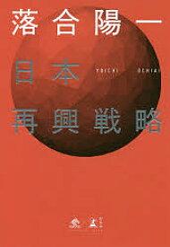 日本再興戦略/落合陽一【合計3000円以上で送料無料】