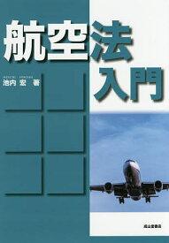 航空法入門/池内宏