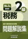 銀行業務検定試験問題解説集税務2級 18年3月受験用/銀行業務検定協会【2500円以上送料無料】