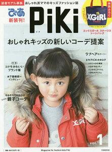 PiKi おしゃれ派ママのキッズファッション誌 vol.1【3000円以上送料無料】