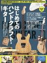 はじめてのハンド・クラフト・ギター【2500円以上送料無料】