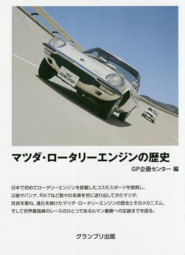 マツダ・ロータリーエンジンの歴史/GP企画センター【2500円以上送料無料】