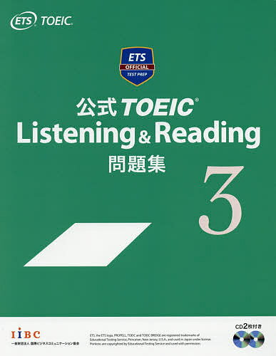 公式TOEIC Listening & Reading問題集 3/EducationalTestingService【2500円以上送料無料】