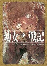 幼女戦記 9/カルロ・ゼン【3000円以上送料無料】