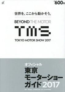 東京モーターショーガイド オフィシャル 2017/日本自動車工業会【合計3000円以上で送料無料】