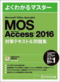 MOS Microsoft Access 2016対策テキスト&問題集 Microsoft Office Specialist【合計3000円以上で送料無料】