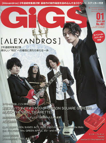 GiGS(ギグス) 2018年1月号【雑誌】【2500円以上送料無料】