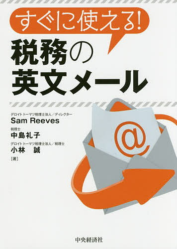 すぐに使える!税務の英文メール/SamReeves/中島礼子/小林誠