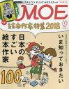 MOE 2018年1月号【雑誌】【2500円以上送料無料】
