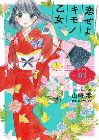 恋せよキモノ乙女 1/山崎零/コバヤシクミ【3000円以上送料無料】