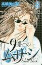9番目のムサシ サイレントブラック 8/高橋美由紀【2500円以上送料無料】