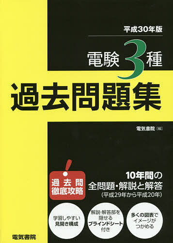 電験3種過去問題集 平成30年版【2500円以上送料無料】
