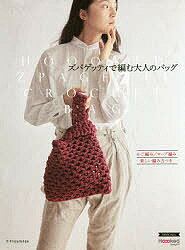 【店内全品5倍】ズパゲッティで編む大人のバッグ【3000円以上送料無料】