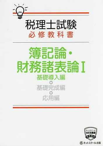 税理士試験必修教科書簿記論・財務諸表論 1【2500円以上送料無料】
