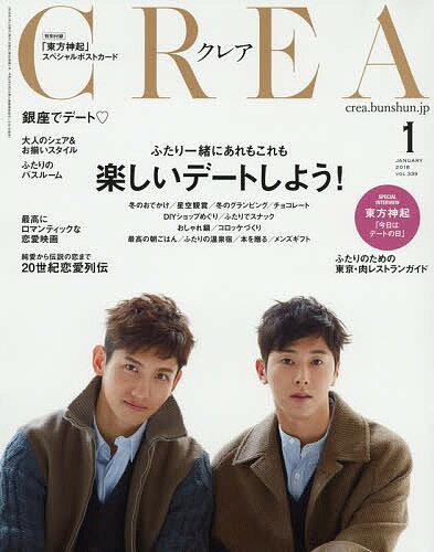 CREA(クレア) 2018年1月号【雑誌】【2500円以上送料無料】